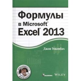 Уокенбах Дж. Формулы в Microsoft Excel 2013