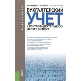 Овсийчук М., Шохнех А. Бухгалтерский учет и контроль деятельности малого бизнеса
