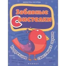 Мещерякова Л., Мещерякова Л. Забавные свистелки. Коррекция свистящих звуков