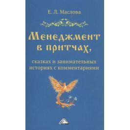 Маслова Е. Менеджмент в притчах, сказках и занимательных историях с комментариями
