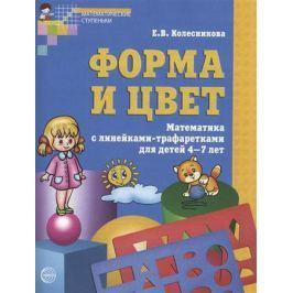Колесникова Е. Форма и цвет. Математика с линейками-трафаретками для детей 4-7 лет. Третье издание, исправленное