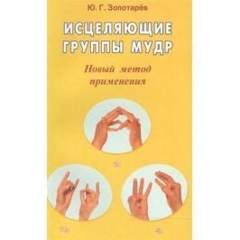 Золотарев Ю. Исцеляющие группы мудр Новый метод применения