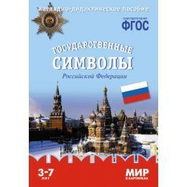 Минишева Т. Государственные символы Российской Федерации. Наглядно-дидактическое пособие