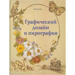 Грегори Н. Графический дизайн и пирография