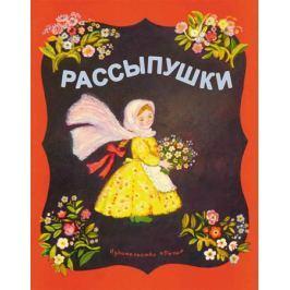 Карнаухова И. Рассыпушки. Русские народные песенки-потешки в обработке И. Карнауховой