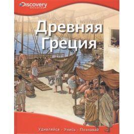 Красновская О. (ред.) Древняя Греция