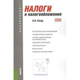 Качур О. Налоги и налогообложение. Пятое издание, переработанное и дополненное