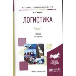 Тяпухин А. Логистика. Часть 1. Учебник для академического бакалавриата