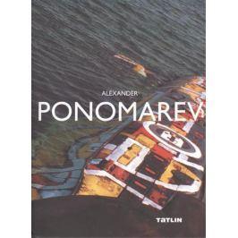 Кубенский Э. Alexander Ponomarev. Александр Пономарев