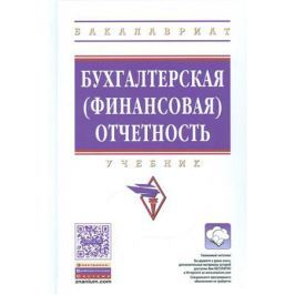 Сигидов Ю., Ясменко Г., Оксанич Е. и др. Бухгалтерская (финансовая) отчетность. Учебник