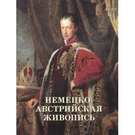 Калмыкова В., Темкин В. Немецко-австрийская живопись ХVIII - ХIХ в.