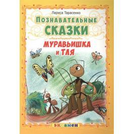 Тарасенко Л. Муравьишка и тля. Познавательные сказки