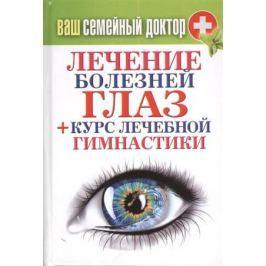 Кашин С. (сост.) Ваш семейный доктор. Лечение болезней глаз + курс лечебной гимнастики