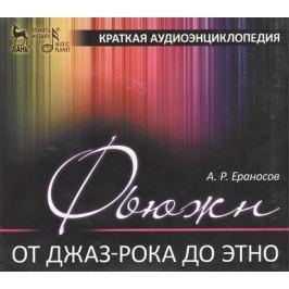 Ераносов А. Фьюжн: от джаз-рока до этно (+2 CD)