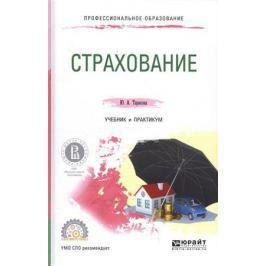 Тарасова Ю. Страхование. Учебник и практикум