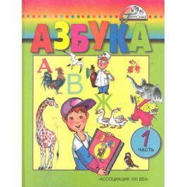 Бетенькова Н., Горецкий В., Фонин Д. Азбука 1 кл т.1/2тт