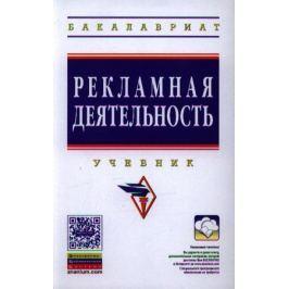 Секерин В.Д. (ред.) Рекламная деятельность. Учебник