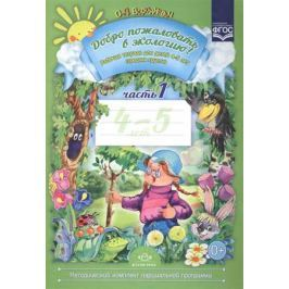 Воронкевич О. Добро пожаловать в экологию! Рабочая тетрадь для детей 4-5 лет (средняя группа). Часть 1