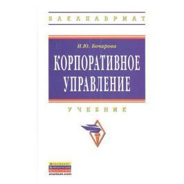 Бочарова И. Корпоративное управление. Учебник