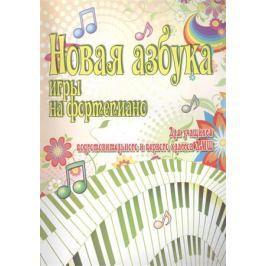 Барсукова С. Новая азбука игры на фортепиано. Для учащихся подготовительного и первого классов ДМШ