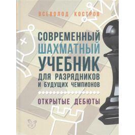 Костров В. Современный шахматный учебник для разрядников и будущих чемпионов. Открытые дебюты