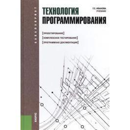 Иванова Г. Технология программирования Учебн.