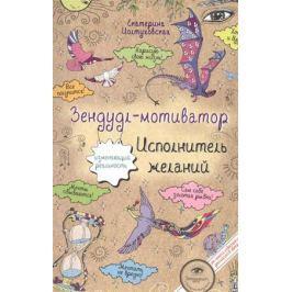 Иолтуховская Е. Зендудл-мотиватор. Исполнитель желаний: творческий блокнот, изменяющий реальность