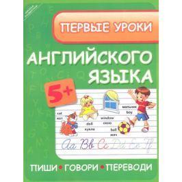 Зиновьева Л., Щеблыкина Т. Первые уроки английского языка. Пиши, говори, переводи (5+)
