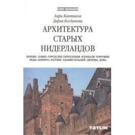 Каптиков А., Богданова Д. Архитектура старых Нидерландов
