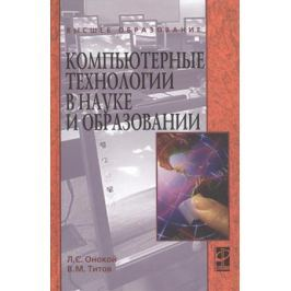 Онокой Л., Титов В. Компьютерные технологии в науке и образовании