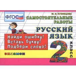 Кузнецова М. Русский язык 2 кл. Самост. работы Найди ошибку