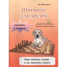 Фоминых М. Шахматы для друзей