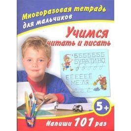 Дмитриева В. Учимся читать и писать