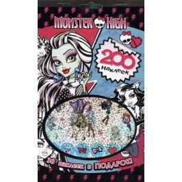 Шахова А. (ред.) Monster High. 200 наклеек. 30 наклеек в подарок!