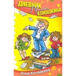 Кичайкина А. Дневник Мишки Клюшкина