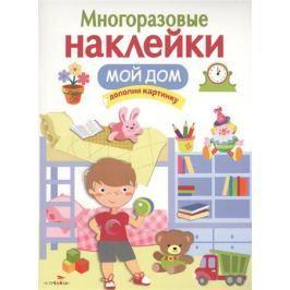 Ефремова Е., Вовикова О. (худ.) Мой дом. Дополни картинку. Многоразовые наклейки