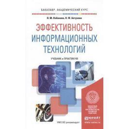 Лобанова Н., Алтухова Н. Эффективность информационных технологий. Учебник и практикум