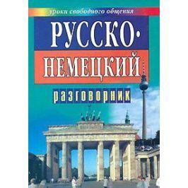 Иванов А. (сост.) Русско-немецкий разговорник для туристов и деловых людей
