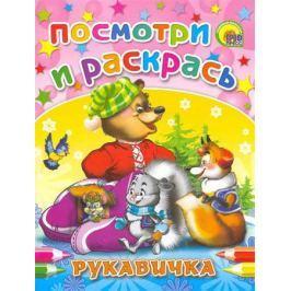 Габазова Ю. (худ.) Р Посмотри и раскрась Рукавичка