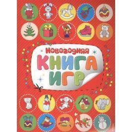 Шмидт М. Новогодняя книга игр