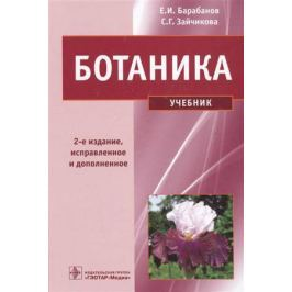 Барабанов Е., Зацчикова С. Ботаника. Учебник
