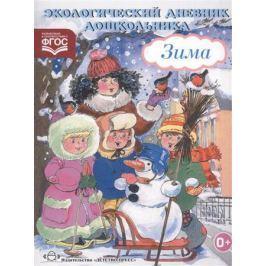 Никонова Н., Талызина М. Экологический дневник дошкольника. Зима