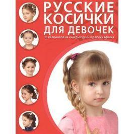 Крашенинникова Д. (ред.) Русские косички для девочек. 30 вариантов на каждый день и для праздника