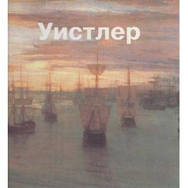 Тумакова И., Севалкина М. (ред.) Джеймс Уистлер
