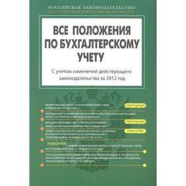 Безгодова Т. Все положения по бухгалтерскому учету. С учетом изменений действующего законодательства за 2012 год