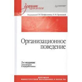 Латфуллин Г., Громова О. (ред.) Организационное поведение. Учебник. 2-е издание, дополненное и переработанное