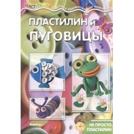 Савушкин С. (ред.) Пластилин и пуговицы