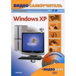 Резников Ф. Видеосамоучитель Windows XP