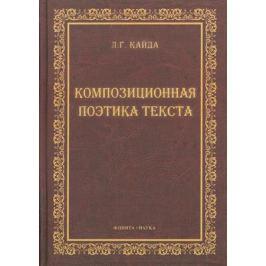 Кайда Л. Композиционная поэтика текста. Монография
