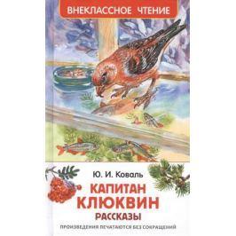 Коваль Ю. Капитан Клюквин. Рассказы